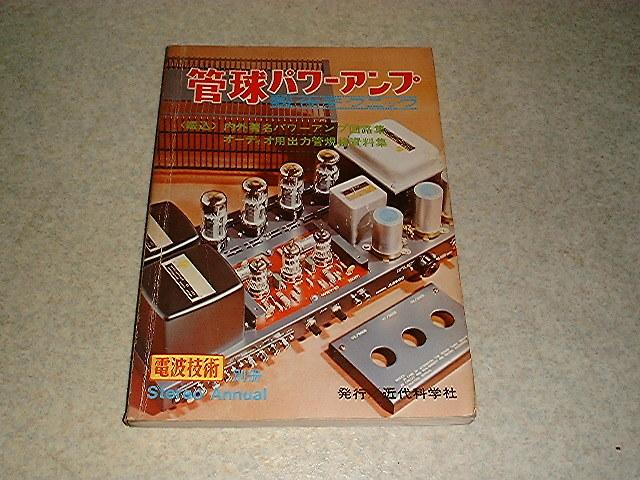 電波技術 別冊 管球パワーアンプ製作テクニック 6GB8/2A3/6GA4/6BQ5/6CA7/50CA10/6L6GC/KT88各アンプの製作 ラックスキットA3500/MQ36
