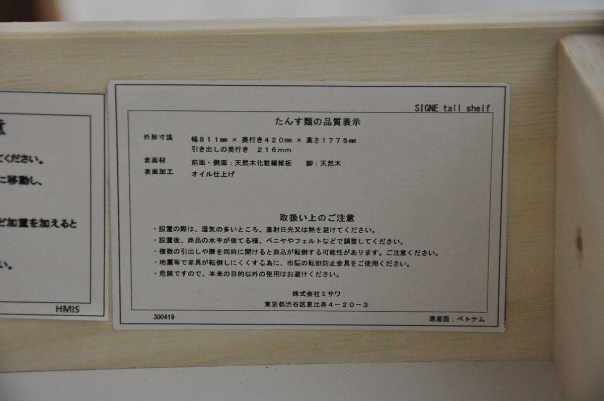 K4X 短期展示品 unico ウニコ SIGNE シグネ トールシェルフ ブラウン 9.7万 オーク 北欧スタイル ブックシェルフ 飾り棚 リビングボード_画像9
