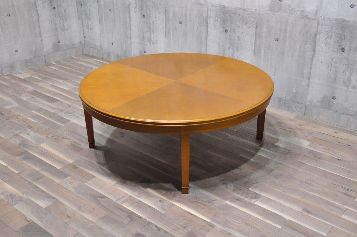 K4X 美品 mobilia モビリア 120cm ラウンドテーブル リビングテーブル 応接机 コーヒーテーブル 円形 センターテーブル スネークソファ