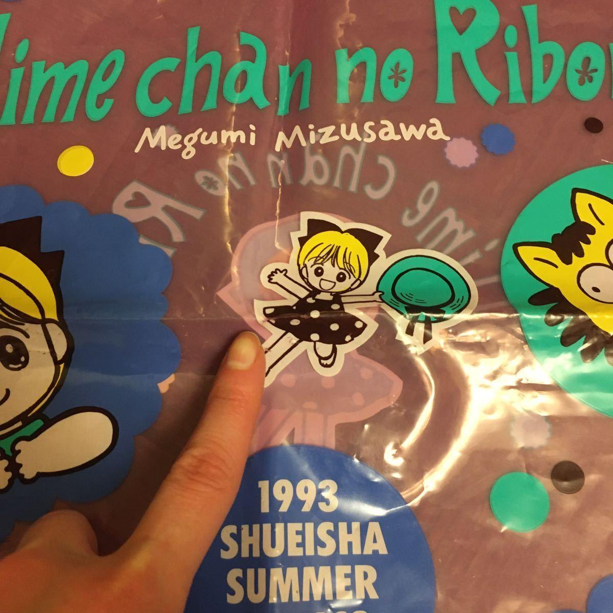 姫ちゃんのリボン ビニール袋 1993年 集英社サマーコミックフェア りぼん 少女漫画 マンガ 当時物 非売品 ノベルティ_画像5