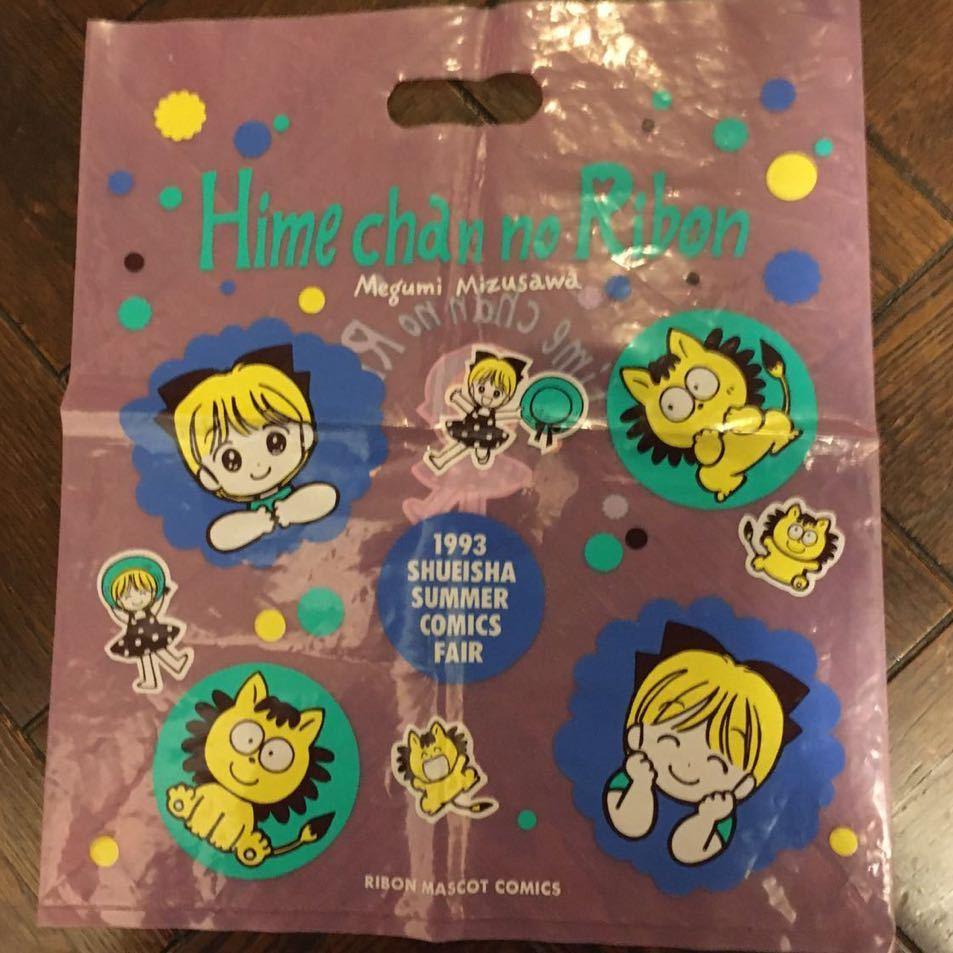姫ちゃんのリボン ビニール袋 1993年 集英社サマーコミックフェア りぼん 少女漫画 マンガ 当時物 非売品 ノベルティ_画像1