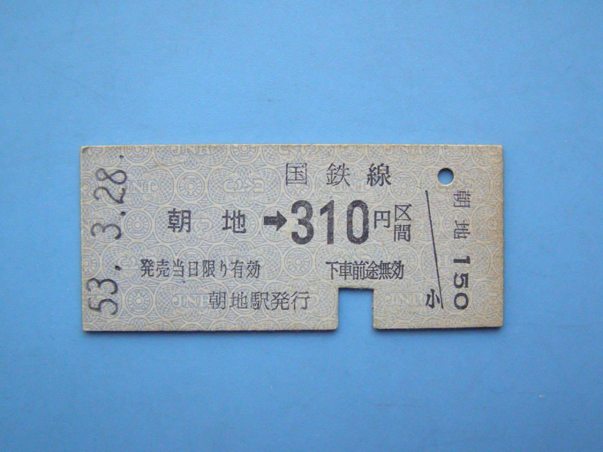 切符 鉄道切符 国鉄 硬券 乗車券 朝地 → 310円区間 53-3-28 朝地駅 発行 (Z315)_画像1