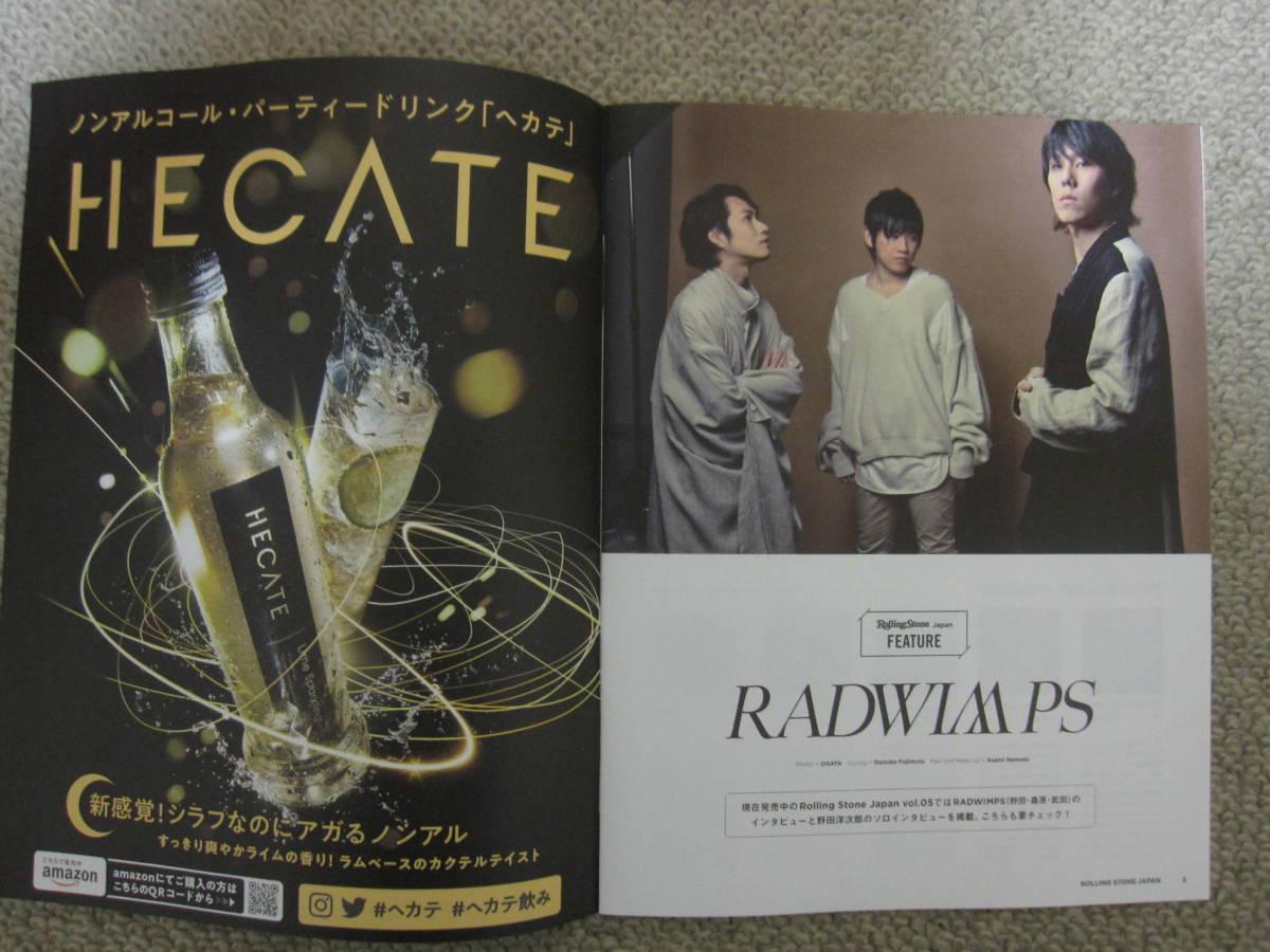 RADWIMPS フリーペーパー Rolling Stone Japan vol.05 3部_画像3