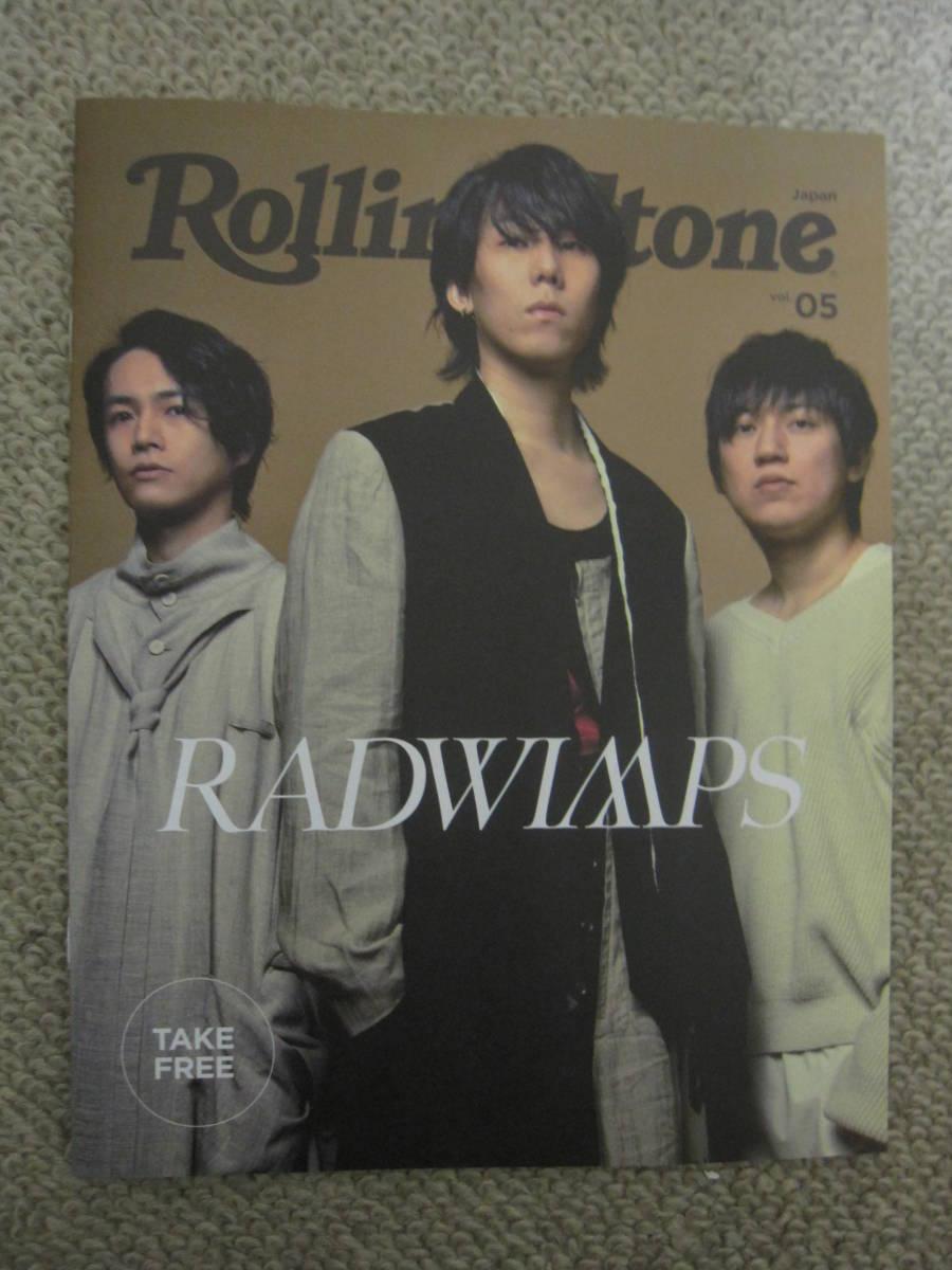 RADWIMPS フリーペーパー Rolling Stone Japan vol.05 3部_画像2