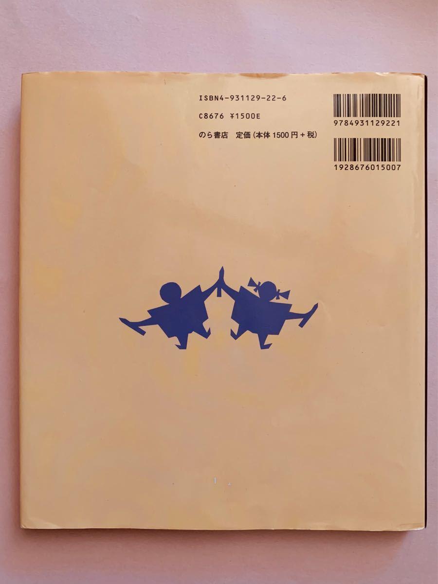 はじめてのこうさくあそび the little craft book ノニノコ