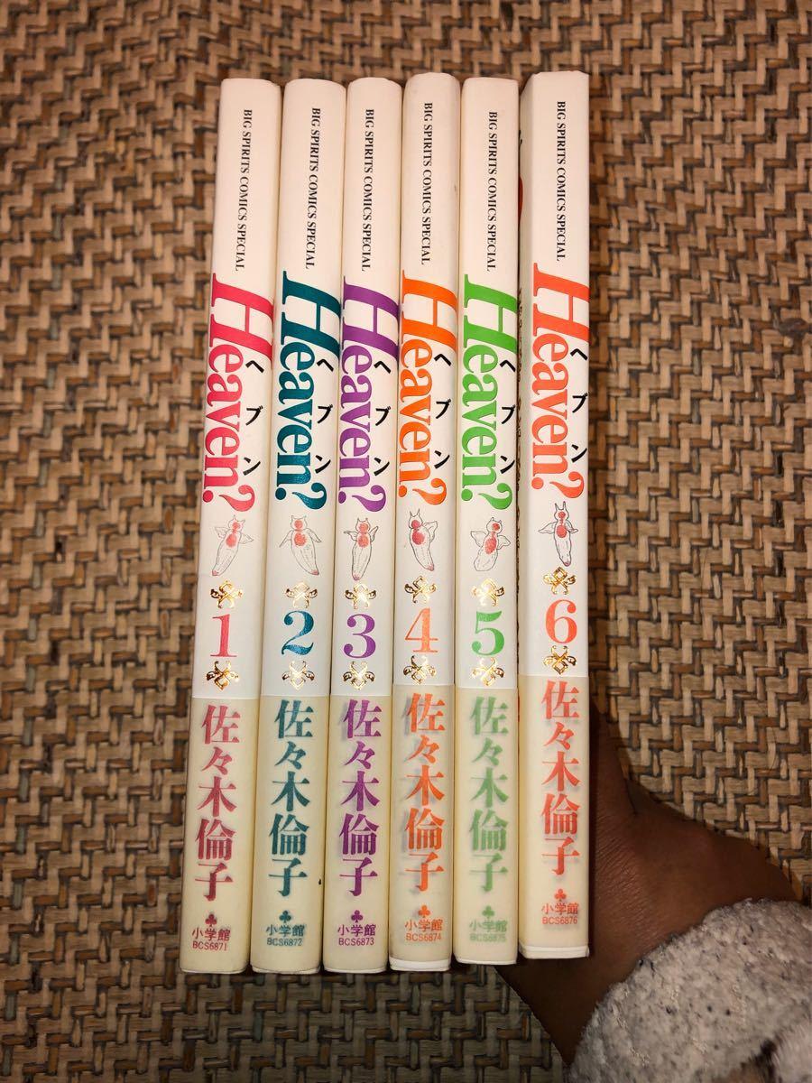 コミック Heaven? ヘブン全6巻 / 佐々木倫子