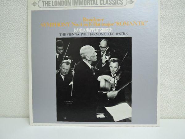 LP BRUCKNER SYMPHONY NO.4 ROMANTIC / KNAPPERTSBUSCH / ブルックナー 交響曲第4番変ホ長調 ロマンティック クナイパーブッシュ MZ 5092_画像1