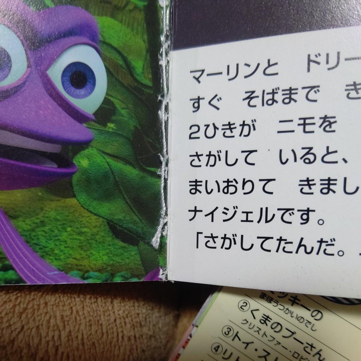 ディズニー  ミニ絵本3冊