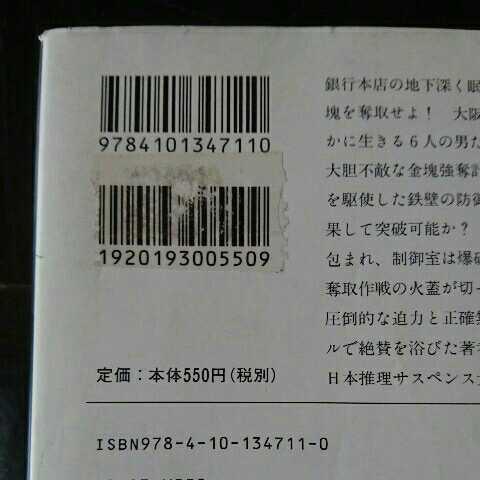 黄金を抱いて翔べ/高村薫 ◆書籍/古本/文庫本/小説/