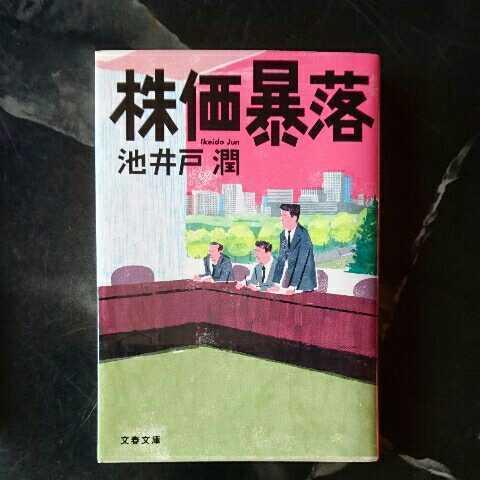 株価暴落/池井戸潤 ◆書籍/古本/文庫本/小説/