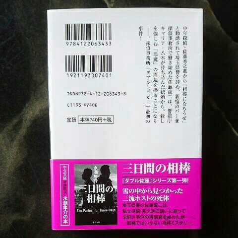 わたしが殺した男/永瀬隼介 ◆書籍/古本/文庫本/小説/