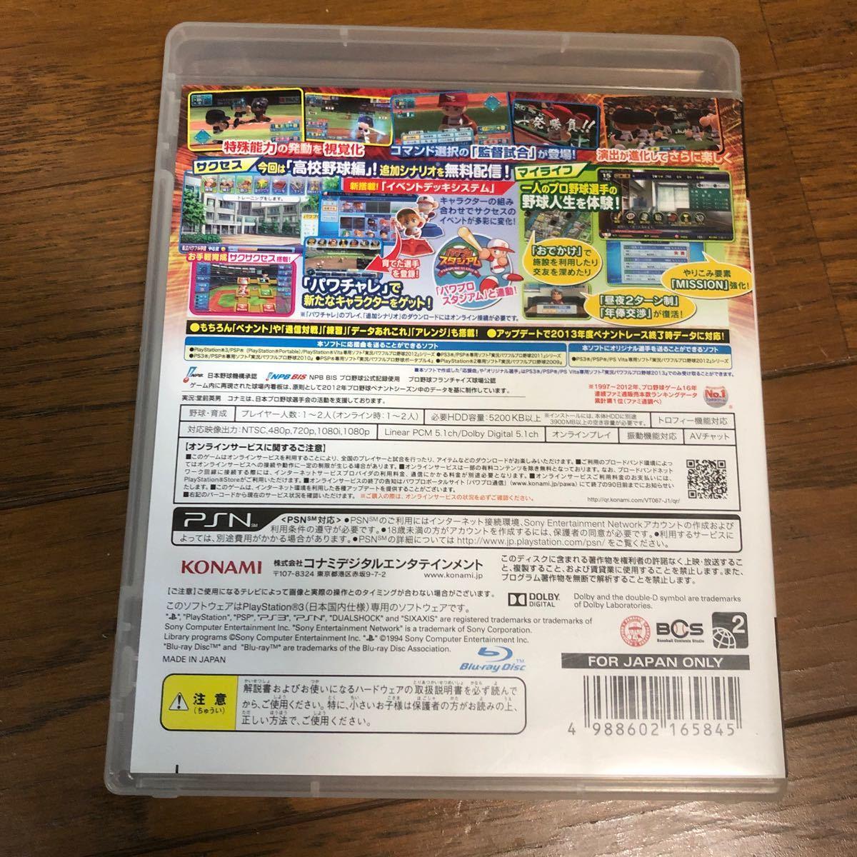 PS3 実況パワフルプロ野球 2013♪