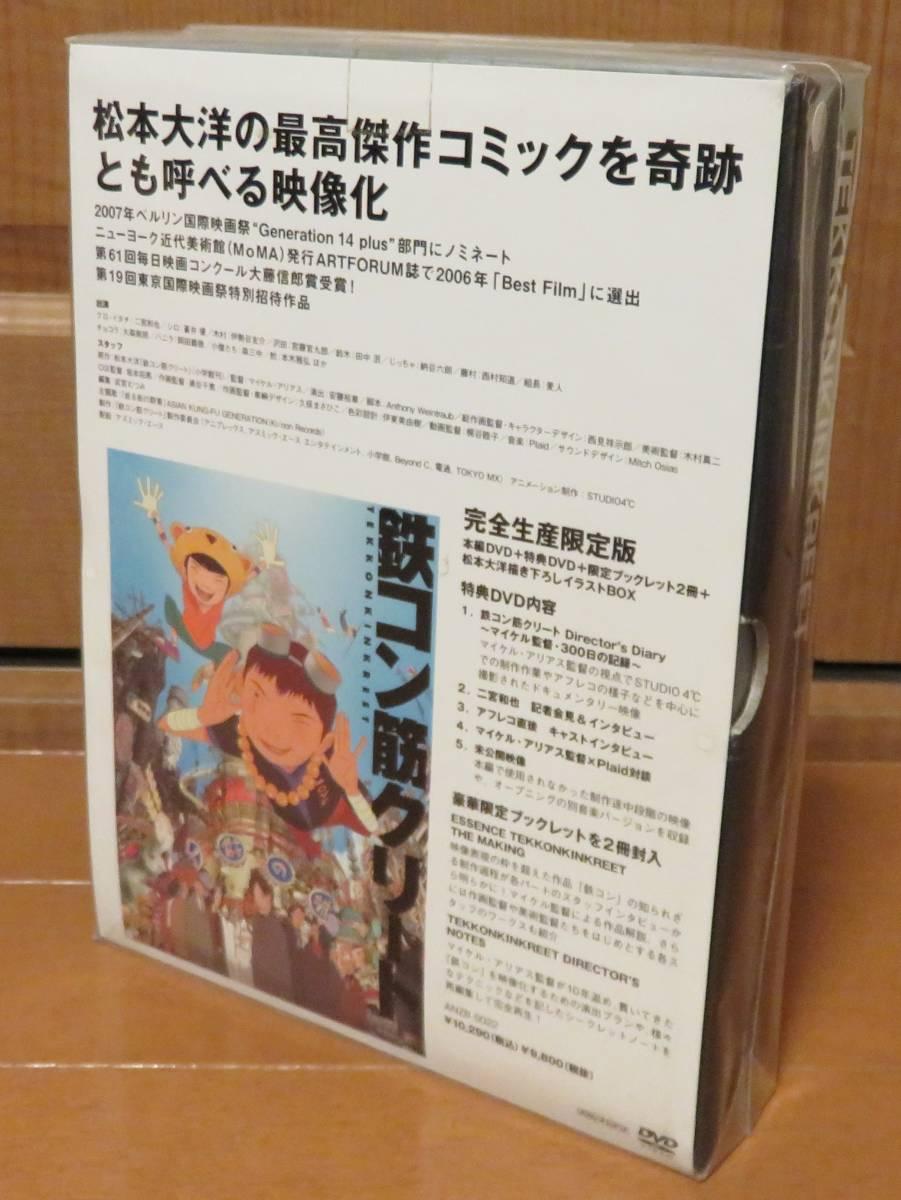 (新品未開封・完全生産限定版)鉄コン筋クリート DVD-BOX / 松本大洋原作、二宮和也 蒼井優