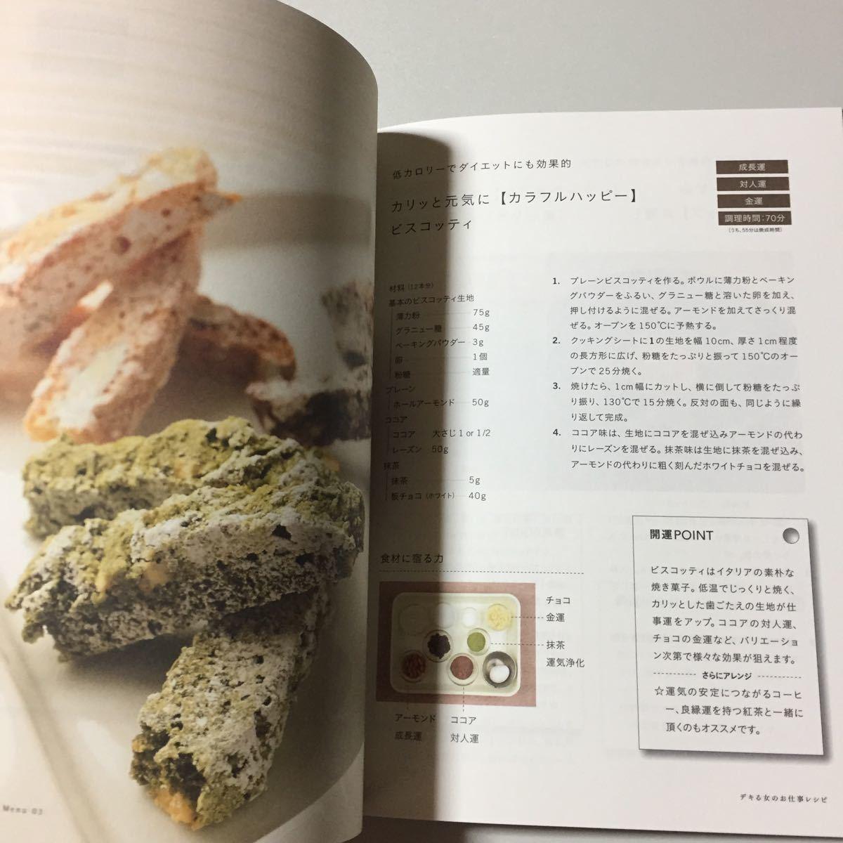☆開運レシピ癒しごはん -食材に宿る風水パワー&運気強化の調理法でヒーリングー