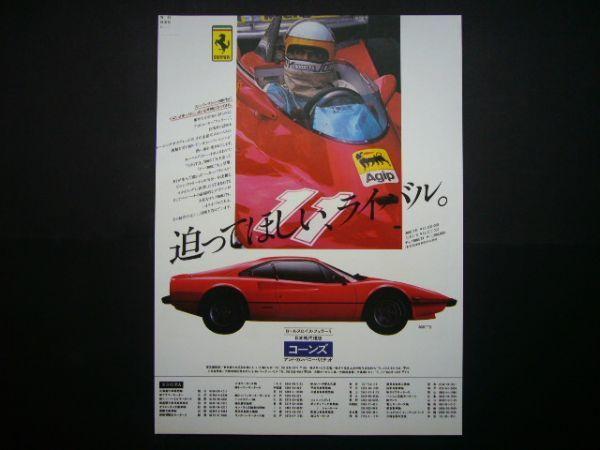 フェラーリ 308GTB 広告 F1 コーンズ 当時物 検:スーパーカー ポスター