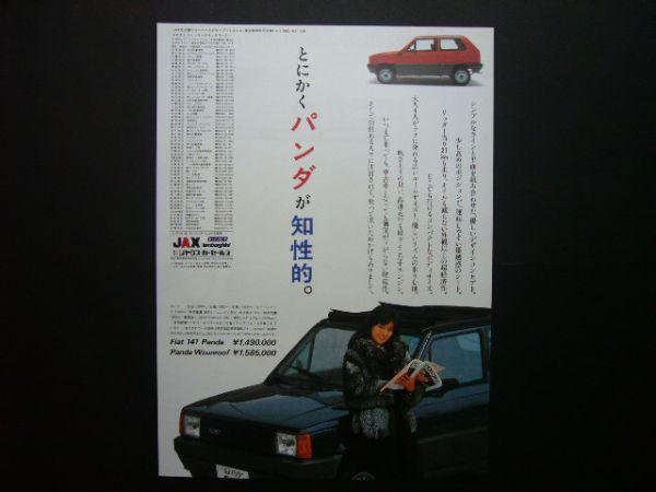 初代 フィアット パンダ 広告 価格入り 検:ポスター カタログ_画像1