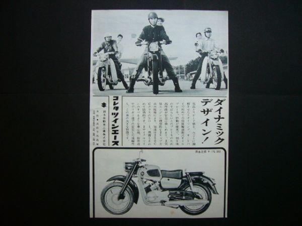 コレダ ツインエース 広告 価格入り 昭和30年代 検:レトロ バイク ポスター カタログ_画像1