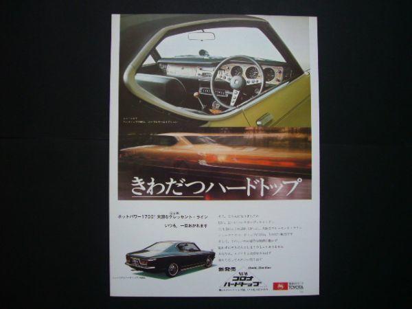 4代目 コロナ ハードトップ T80 広告 当時物 検:ポスター カタログ_画像1