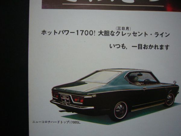 4代目 コロナ ハードトップ T80 広告 当時物 検:ポスター カタログ_画像2