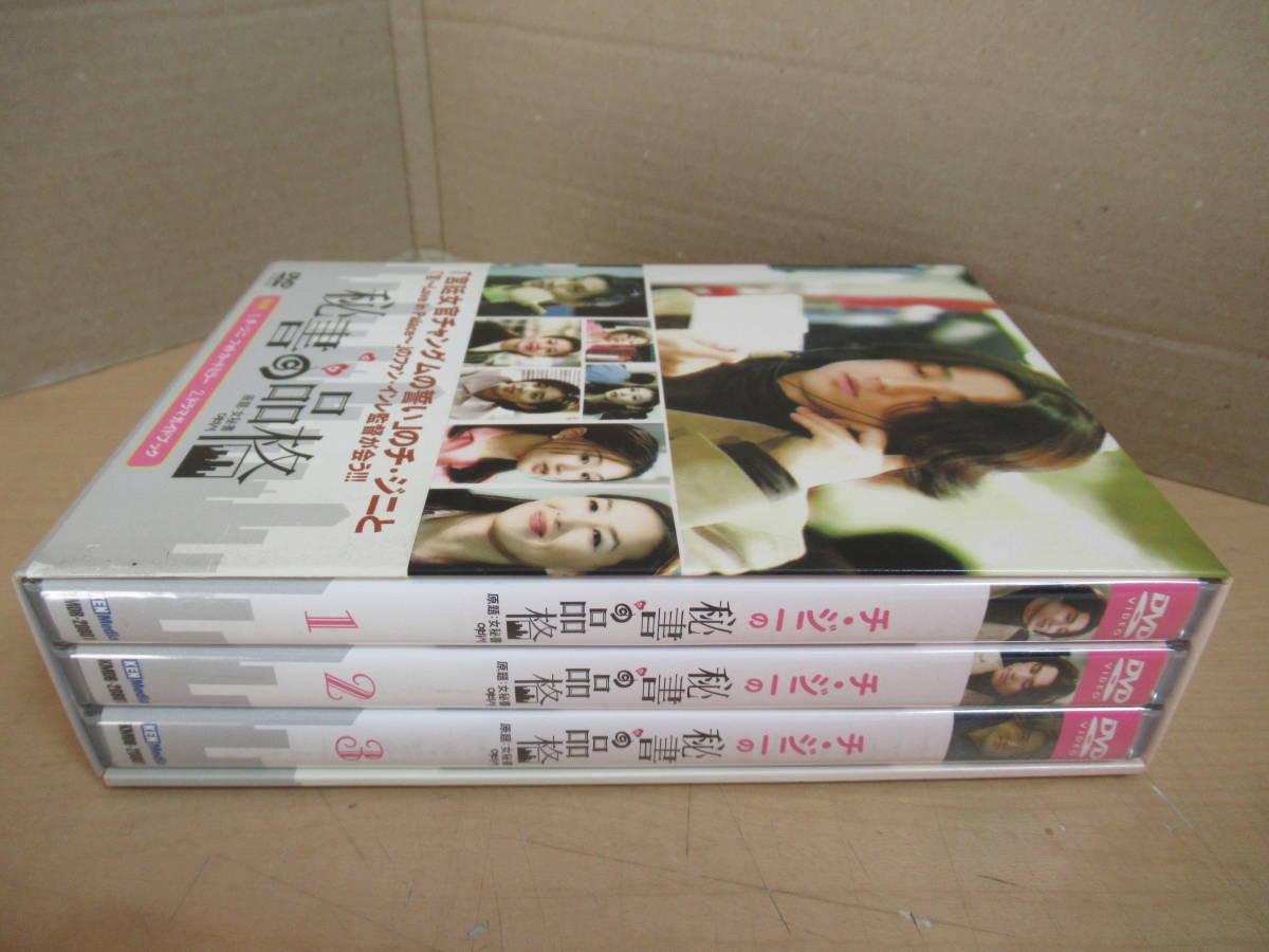 秘書の品格 (原題:女秘書) [DVD] 韓国のTVドラマ_画像2