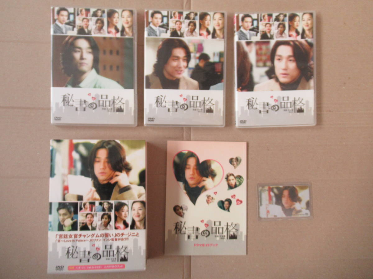 秘書の品格 (原題:女秘書) [DVD] 韓国のTVドラマ_画像3