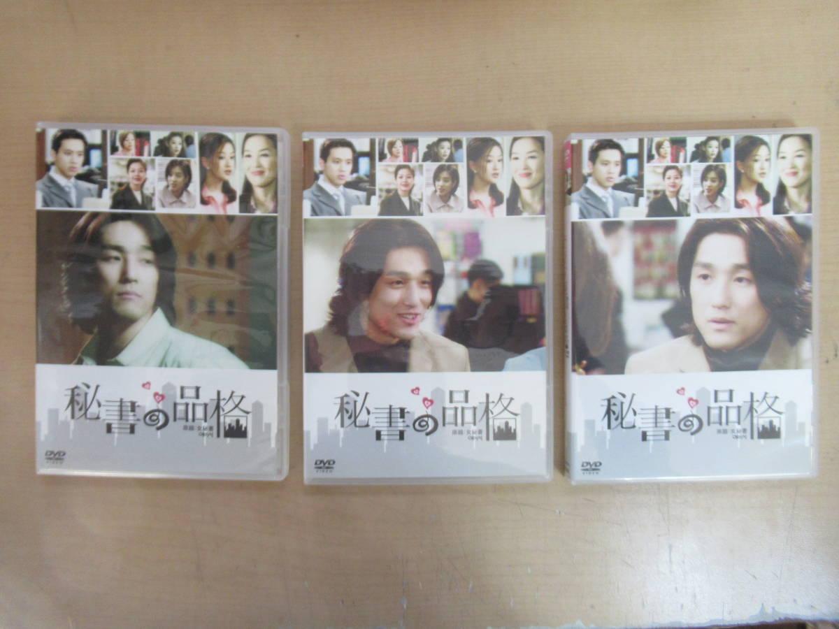 秘書の品格 (原題:女秘書) [DVD] 韓国のTVドラマ_画像4