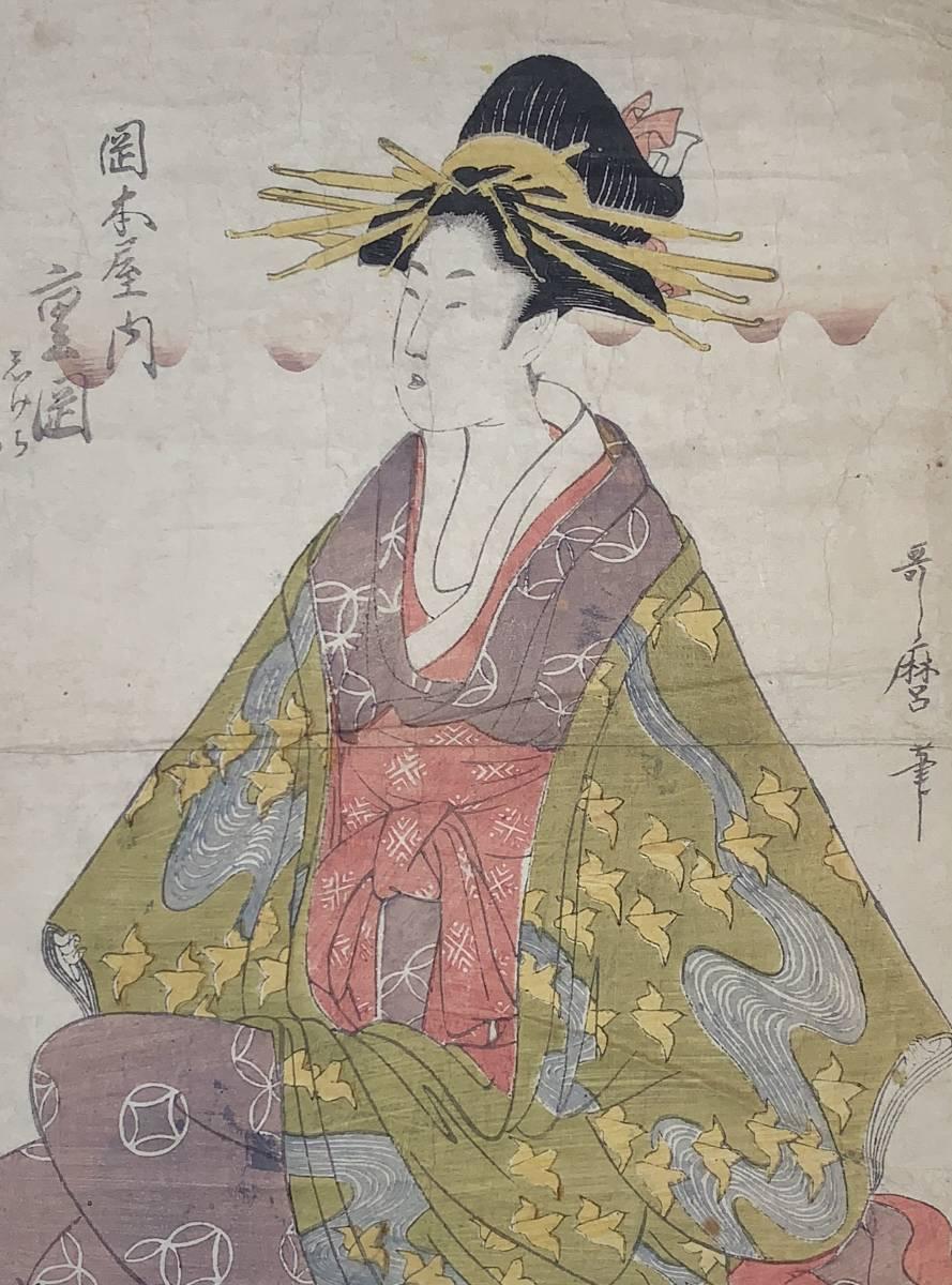 ヤフオク Hana Desu15 本物 浮世絵 喜多川歌麿画 岡本屋