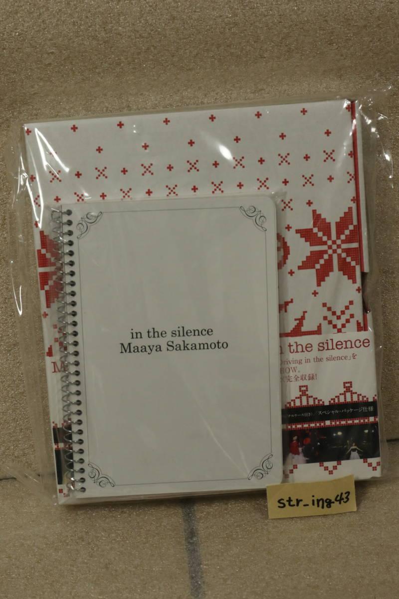 新品 坂本真綾 LIVE 2011 in the silence DVD 初回限定盤 店舗特典ミニノート付_画像1