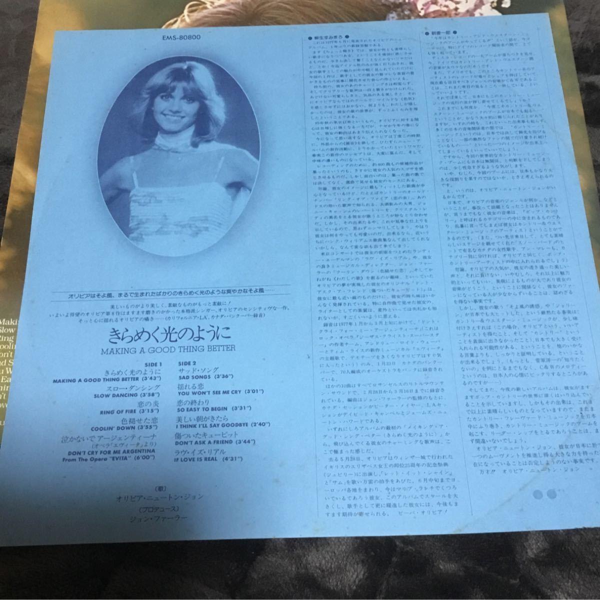 LP盤レコード  オリビアニュートンジョン