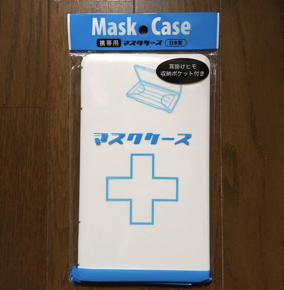 新品未開封☆携帯用マスクケース☆耳掛けヒモ収納ポケット付き☆日本製☆マスクを清潔に保つマスクケース☆激安_画像1