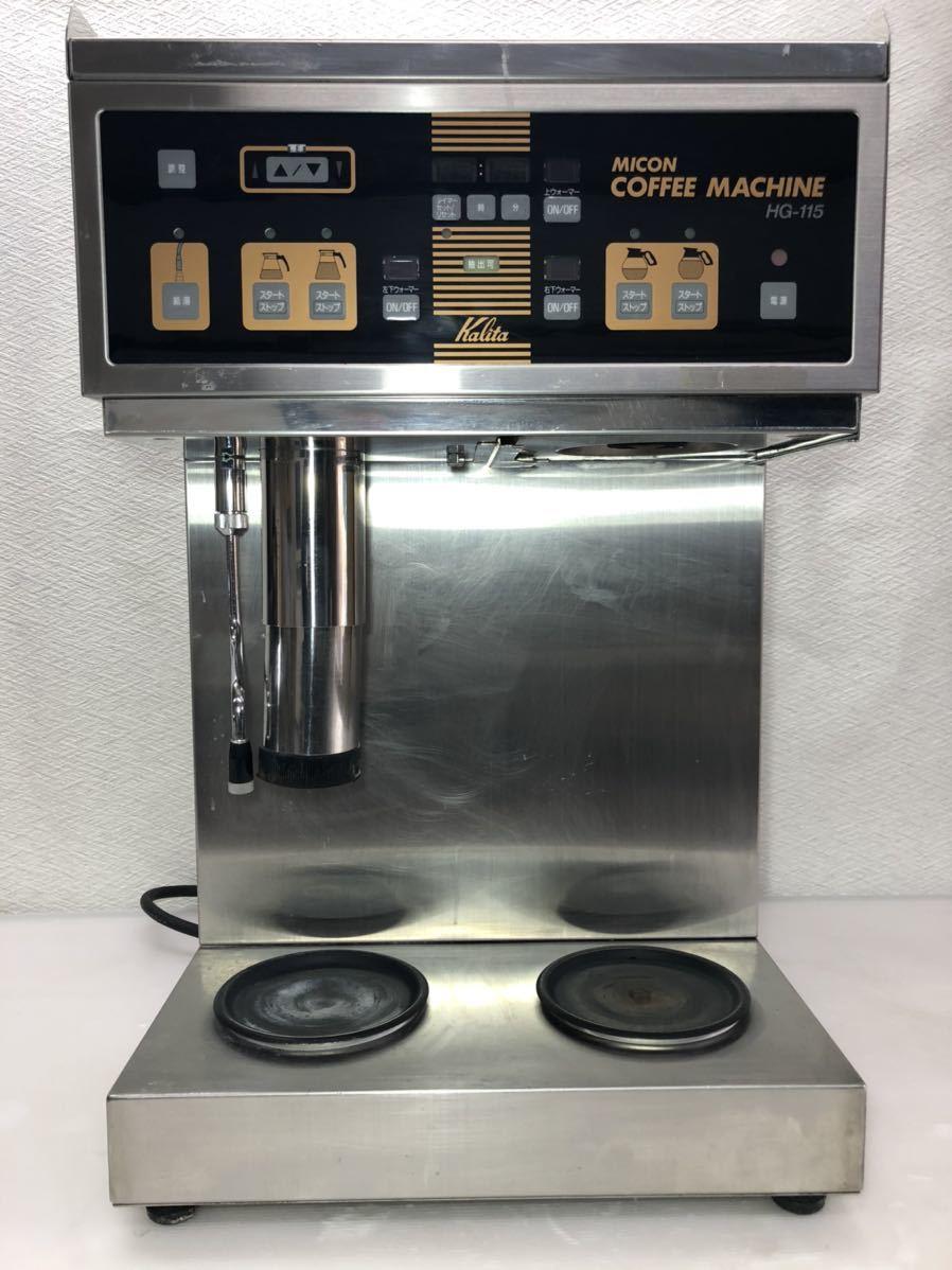 Kalita カリタ ◆ MICON COFFEE MACHINE ◆ Model HG-115 ◆業務用コーヒーマシン_画像8