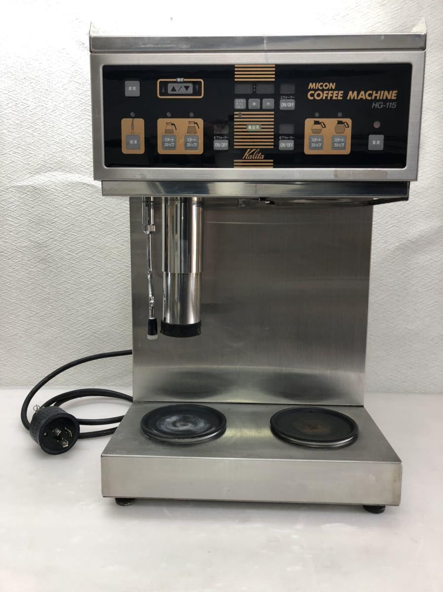 Kalita カリタ ◆ MICON COFFEE MACHINE ◆ Model HG-115 ◆業務用コーヒーマシン_画像1