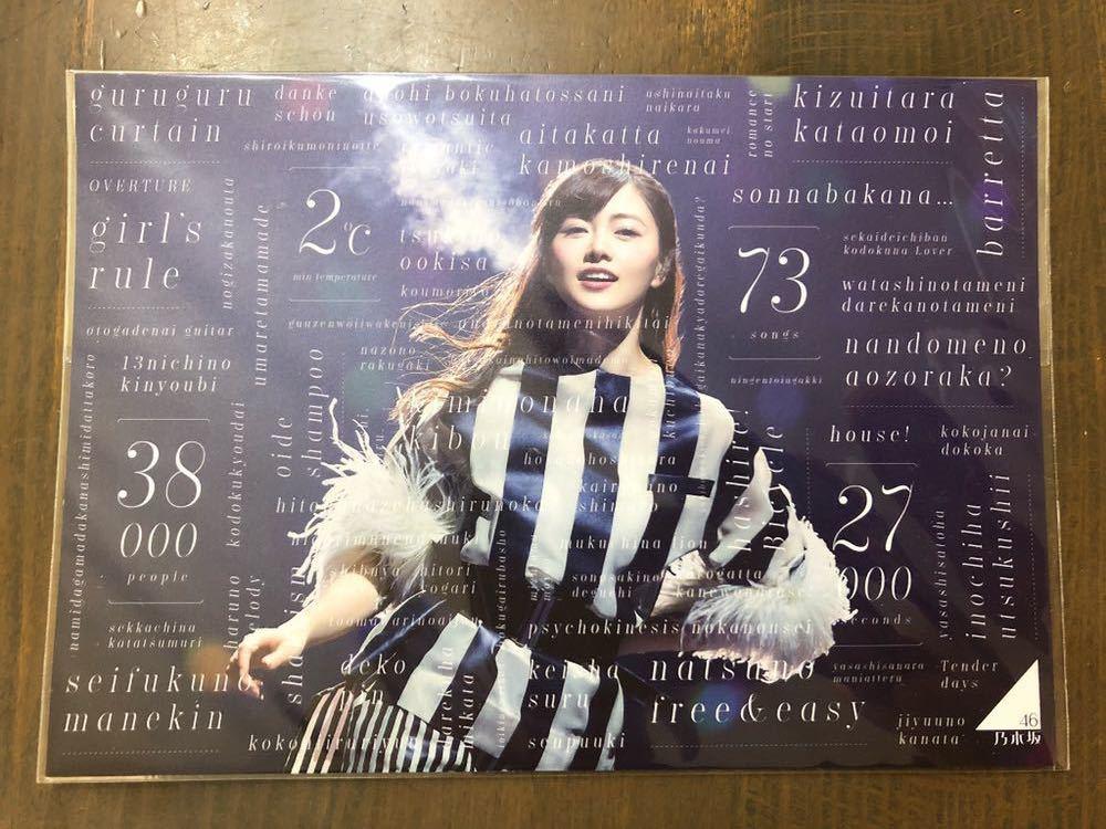 乃木坂46 白石麻衣 だいたいぜんぶ展 限定 3rd BD LIVE ポストカード 新品 未開封