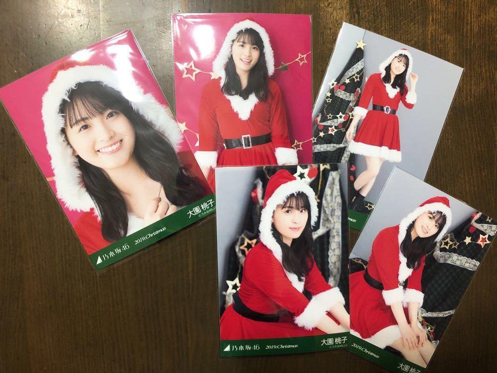 乃木坂46 大園桃子 2019 Christmas クリスマス サンタ 個別 生写真 五種 コンプ