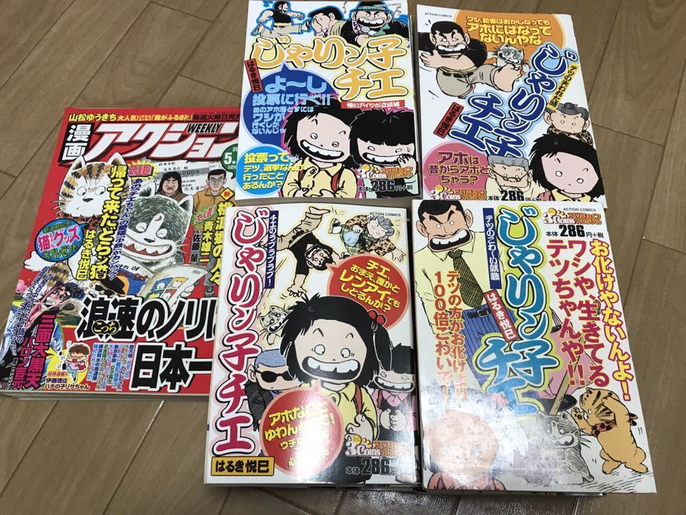 じゃりン子チエ コンビニ本 22冊+漫画アクション帰って来たどらン猫初回_画像1