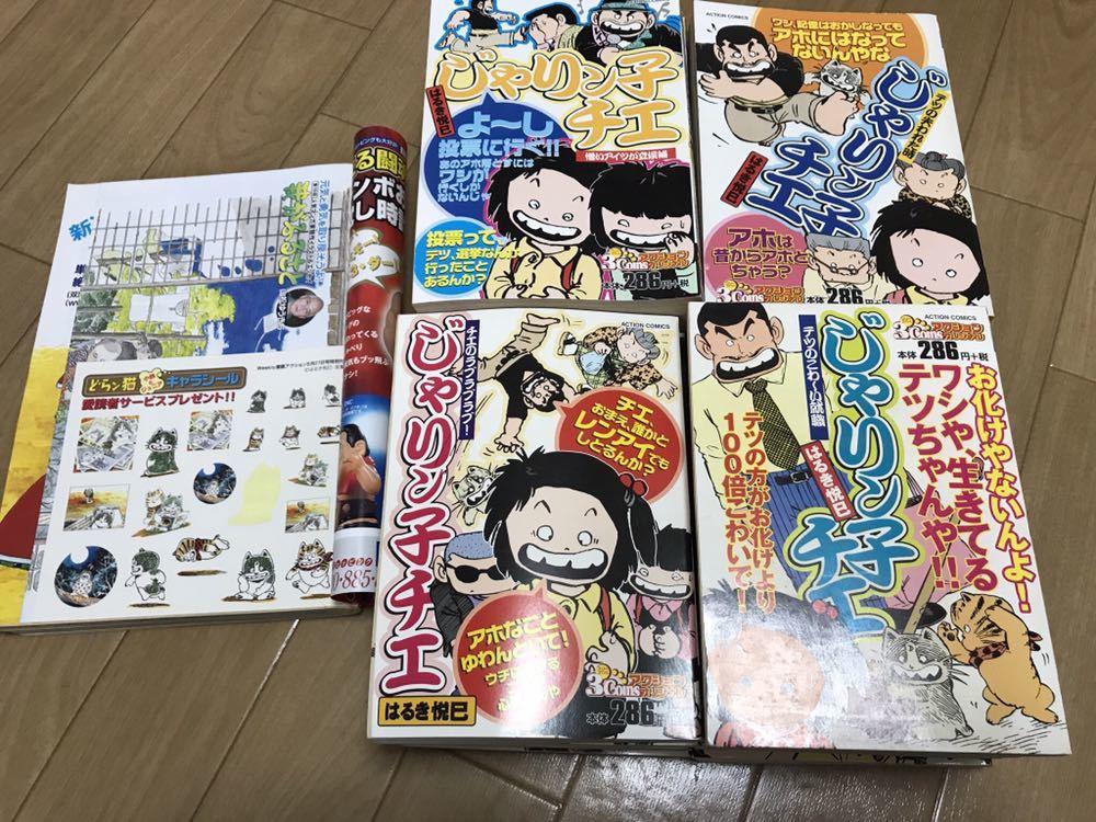 じゃりン子チエ コンビニ本 22冊+漫画アクション帰って来たどらン猫初回_画像5