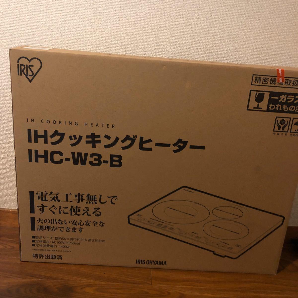 新品 アイリスオーヤマ 3口IHクッキングヒーター IH調理器 IRIS