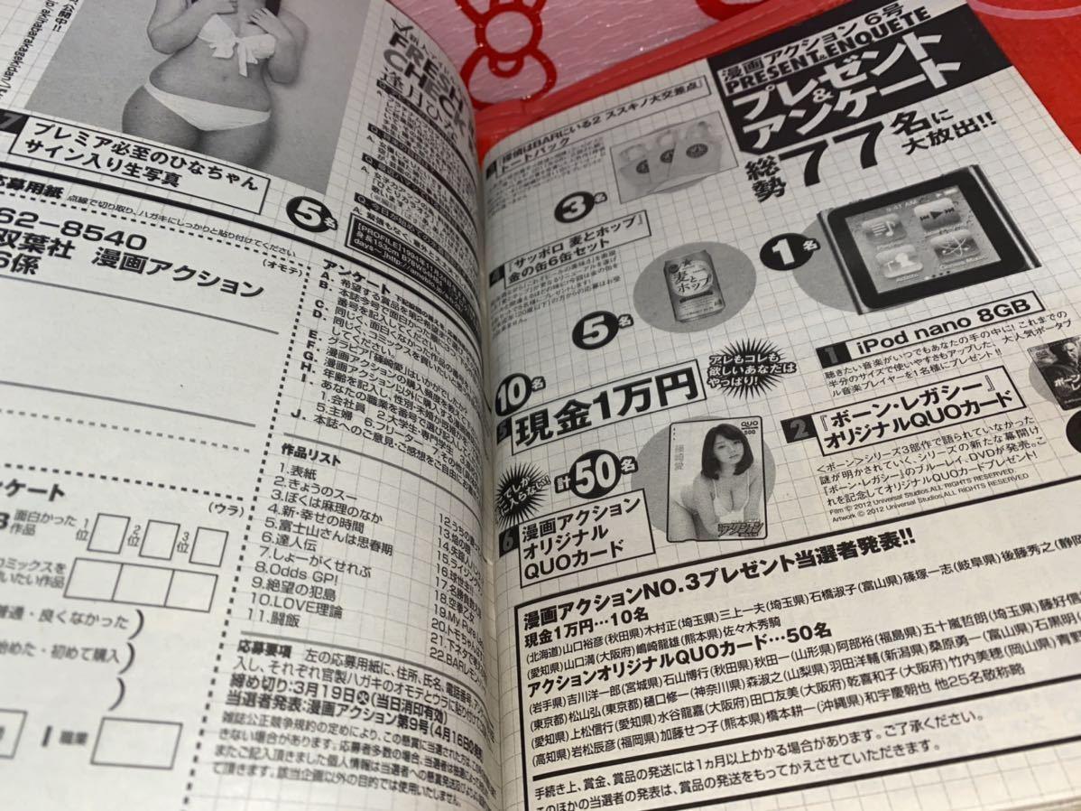 ☆漫画アクション 2013年 No.6 87㎝の歌姫 巻頭グラビア 篠崎愛 水着_画像7