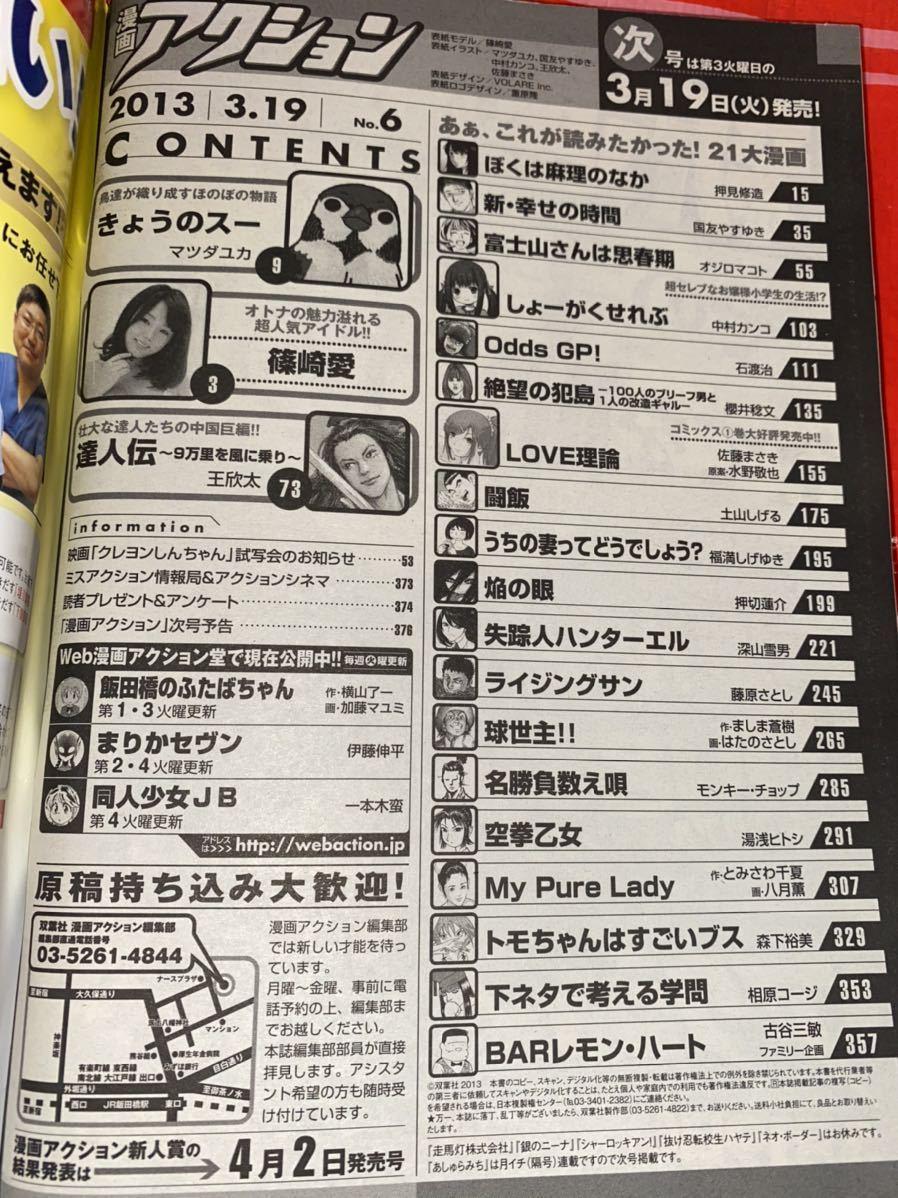 ☆漫画アクション 2013年 No.6 87㎝の歌姫 巻頭グラビア 篠崎愛 水着_画像8