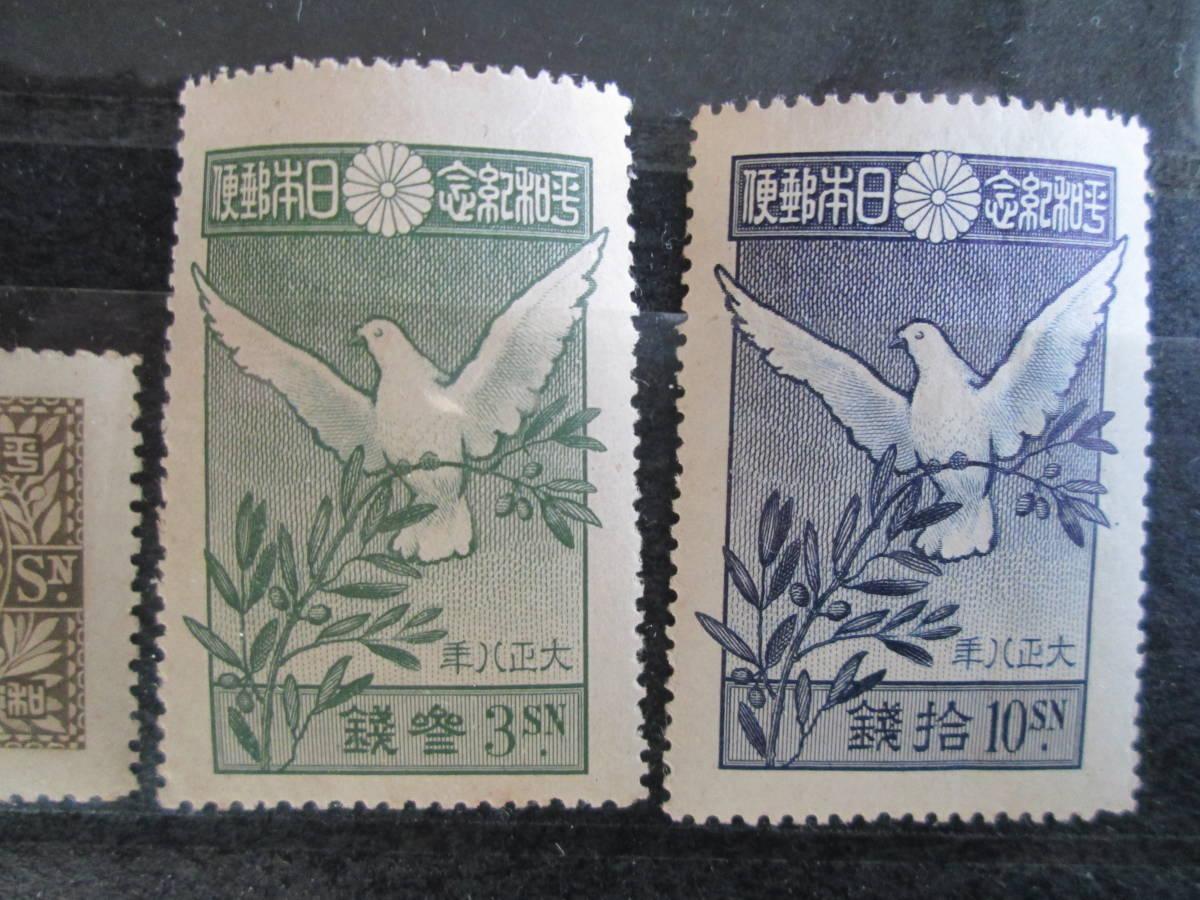 記念切手 未使用  1919年 世界大戦平和記念  1銭5厘、3銭 はと、 4銭、10銭ハトとオリーブの枝  4種完_画像3