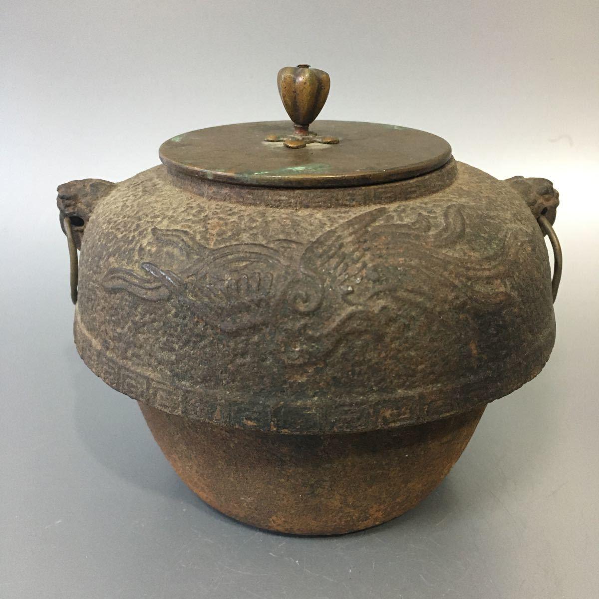 董31) 茶釜 晴寿堂造 双獣耳 茶道具 古鉄
