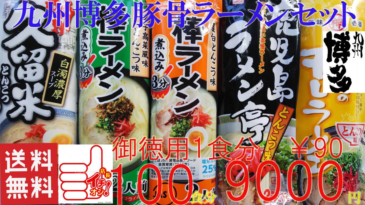 5種(各12食分)100食分 ¥9000 御徳用 第三弾大人気九州博多豚骨らーめん セット うまかばーい 全国送料無料 _画像1