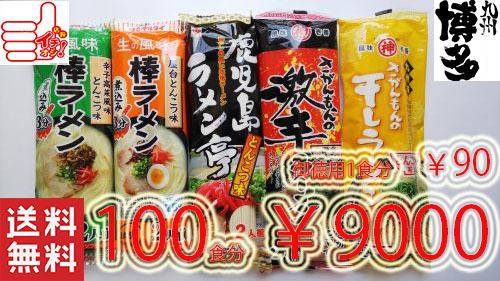 大人気 5種各20食分 超お徳用 100食分¥9000  備蓄 九州博多 豚骨らーめんセット 全国送料無料 _画像1