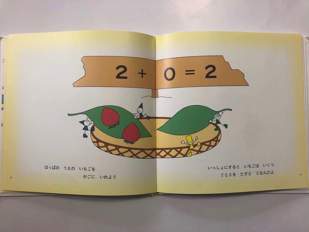 算数絵本 「たしざん」「かず」 福音館書店