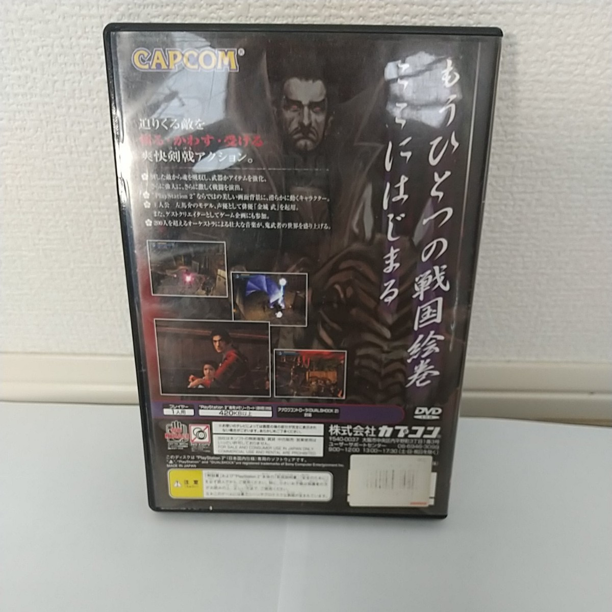 PS2ソフト  鬼武者