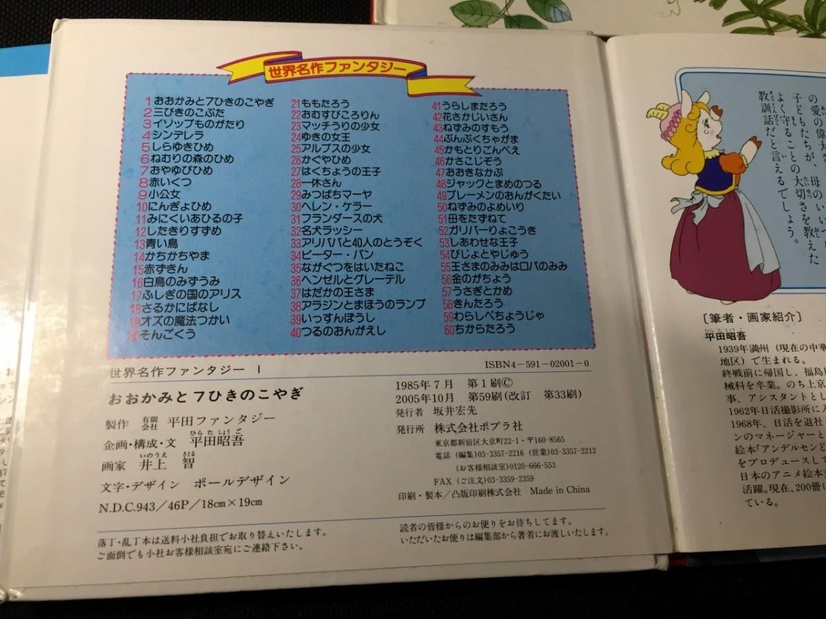 こんちゅう(三芳悌吉)+おむすびころりん+おおかみと7ひきのこやぎ3点セット!! 中古 送料198円 £y /m4_画像8