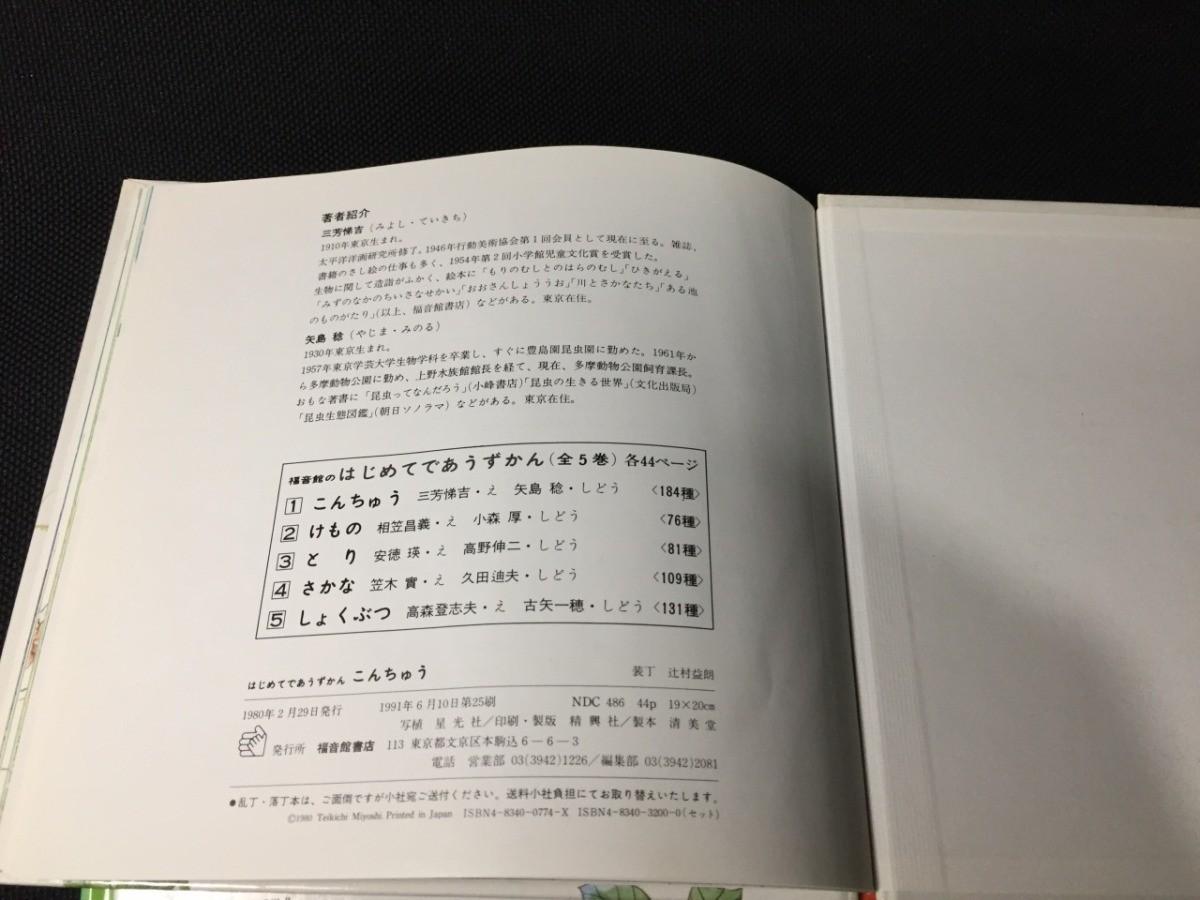 こんちゅう(三芳悌吉)+おむすびころりん+おおかみと7ひきのこやぎ3点セット!! 中古 送料198円 £y /m4_画像5