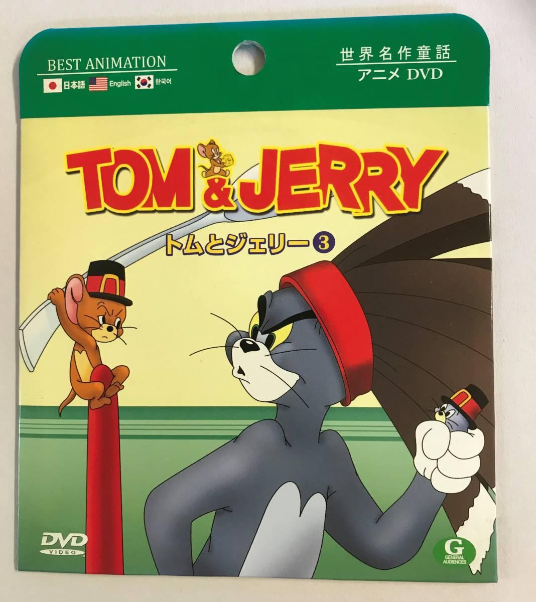 【DVD】トムとジェリー3 アニメ 吹替&字幕 @D-15