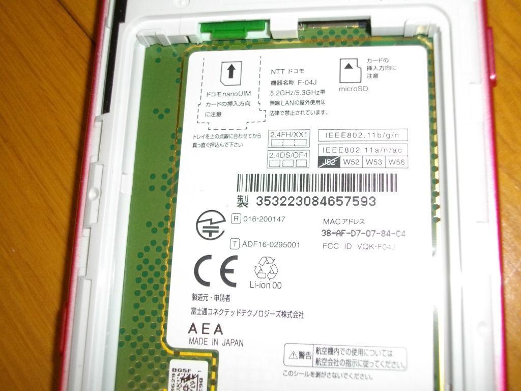★送料無料!中古 らくらくスマートフォン4 F-04J 富士通_製造番号