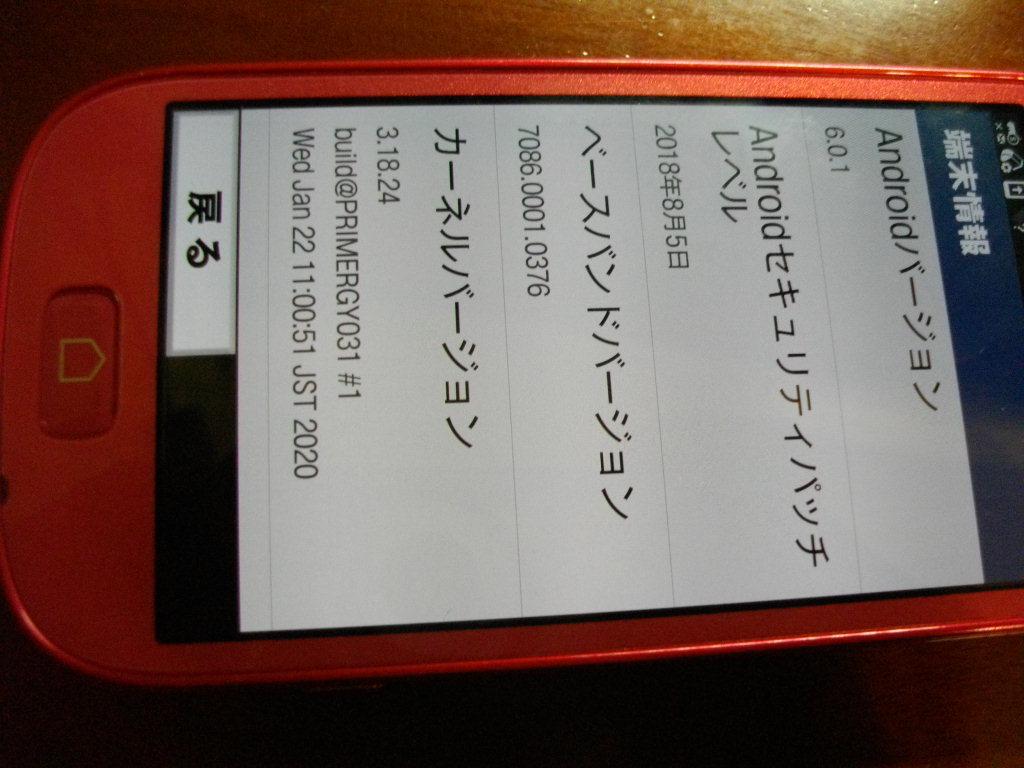 ★送料無料!中古 らくらくスマートフォン4 F-04J 富士通_OSバージョン